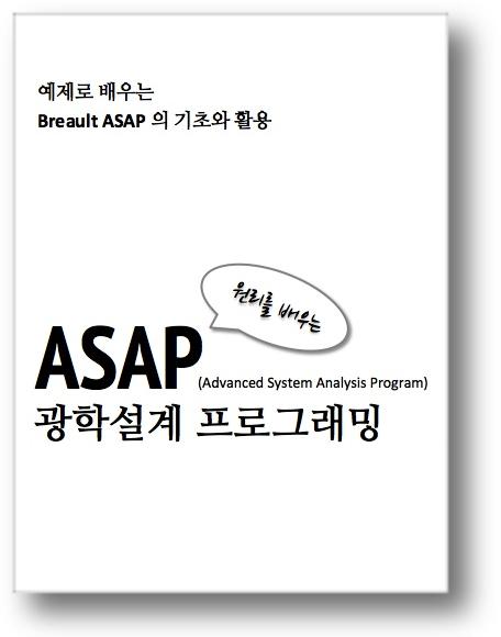 ASAP 광학설계 프로그래밍